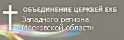 Объединение церквей ЕХБ Западного региона Московской области.